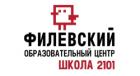 Школа № 2101 «Филевский образовательный центр»
