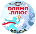 Средняя общеобразовательная школа «Олимп-Плюс»