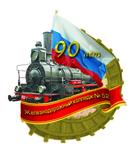 Железнодорожный колледж № 52