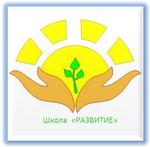 Школа коррекционно-развивающего обучения «Развитие»