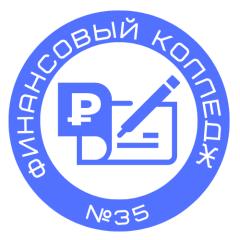 Финансовый колледж № 35