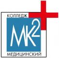 Медицинский колледж № 2