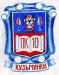 Педагогический колледж №  10