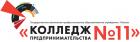 Отделение управления и информационных технологий Колледжа предпринимательства №11