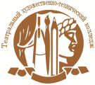 Театральный художественно-технический колледж