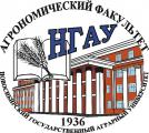 Агрономический факультет Новосибирского государственного аграрного университета