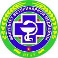 Факультет ветеринарной медицины Новосибирского государственного аграрного университета