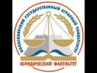 Юридический факультет Новосибирского государственного аграрного университета