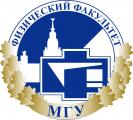 Физический факультет Московского государственного университета имени М.В. Ломоносова