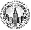 Факультет иностранных языков и регионоведения Московского государственного университета имени М.В. Ломоносова