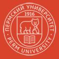 Историко-политологический факультет Пермского государственныого национального исследовательского университета