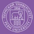 Факультет современных иностранных языков и литератур Пермского государственныого национального исследовательского университета