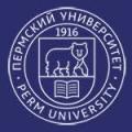 Физический факультет Пермского государственныого национального исследовательского университета