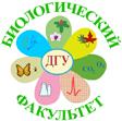 Биологический факультет Дагестанского государственного университета