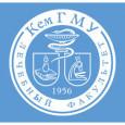 Лечебный факультет Кемеровсого государственного медицинского университета