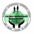 Педиатрический факультет Кемеровского государственного медицинского университета