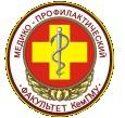 Медико-профилактический факультет Кемеровского государственного медицинского университета