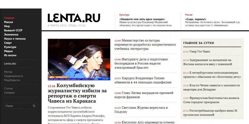 Антон Носик: «Как сделать Lenta.ru»