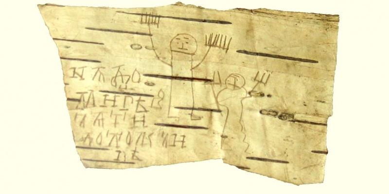 Берестяные грамоты из раскопок 2014 года