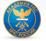 Академия государственной противопожарной службы Министерства Российской Федерации по делам гражданской обороны, чрезвычайным ситуациям и ликвидации последствий стихийных бедствий