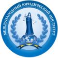 Юридический факультет Международного юридического института