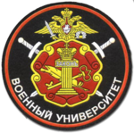 Военный университет Министерства обороны Российской Федерации