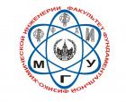 Факультет фундаментальной физико-химической инженерии Московского государственного университета имени М.В. Ломоносова