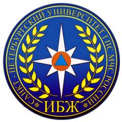 Институт безопасности жизнедеятельности Санкт-Петербургского университета Государственной противопожарной службы МЧС России