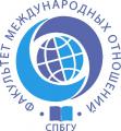 Факультет международных отношений Санкт-Петербургского государственного университета