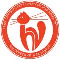 Физический факультет Санкт-Петербургского государственного университета