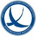 Экономический факультет Санкт-Петербургского государственного университета