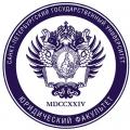 Юридический факультет Санкт-Петербургского государственного университета