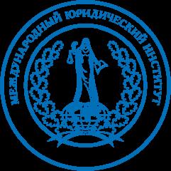 Международный юридический институт