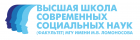 Высшая школа современных социальных наук (факультет) Московского государственного университета имени М.В. Ломоносова