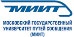 Московский государственный университет путей сообщения