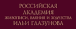 Факультет искусствоведения Российской академии живописи, ваяния и зодчества Ильи Глазунова