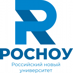 Институт экономики, управления и финансов Российского нового университета