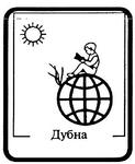 Филиал «Котельники» Государственного университета «Дубна»