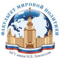 Факультет мировой политики Московского государственного университета имени М.В. Ломоносова