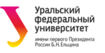 Институт естественных наук и математики Уральского федерального университета имени первого Президента России Б.Н. Ельцина