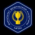 Факультет физической культуры Московского государственного областного университета
