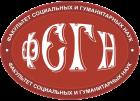 Факультет социальных и гуманитарных наук Государственного университета «Дубна»