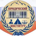 Юридический институт Пятигорского государственного лингвистического университета