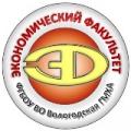 Экономический факультет Вологодской государственной молочнохозяйственной академии имени Н.В. Верещагина