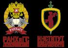 Институт права и национальной безопасности Российской академии народного хозяйства и государственной службы при Президенте Российской Федерации