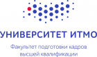 Факультет подготовки кадров высшей квалификации Университета ИТМО