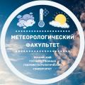 Метеорологический факультет Российского государственного гидрометеорологического университета