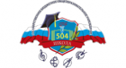 Школа № 504