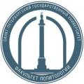 Факультет политологии Санкт-Петербургского государственного университета