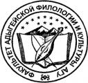Факультет адыгейской филологии и культуры Адыгейского государственного университета